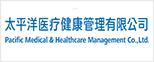 太平洋医疗健康管理有限公司