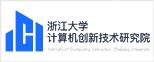 浙江大学计算机创新技术研究院